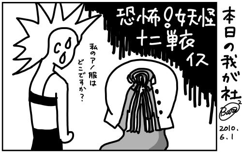 100601本日の我が社.jpg