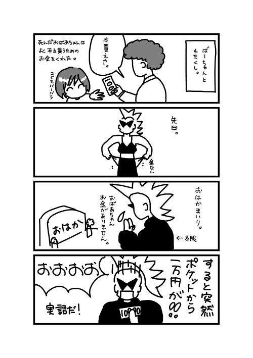 100602ばーちゃんとわたくし.jpg