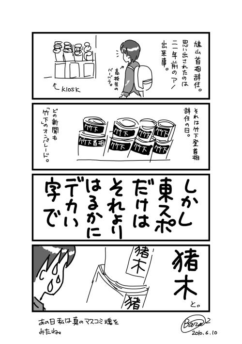 100610本日の我が社.jpg