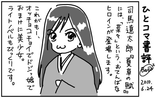100624書評1コマ.jpg