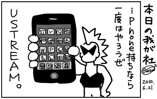 100621本日の我が社.jpg